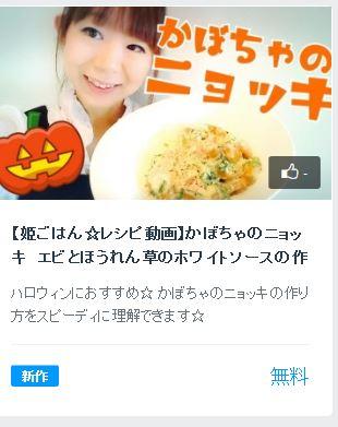 キャプチャ(かぼちゃ)