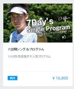 キャプチャ(100切)