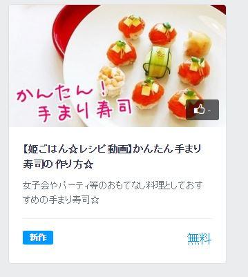 キャプチャ(寿司)