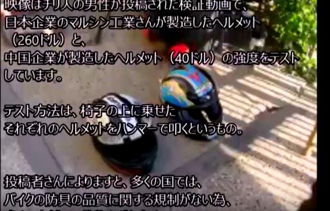 キャプチャ(ヘルメット日本)