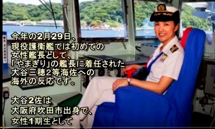 キャプチャ(大谷2佐女性艦長)