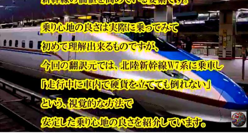 キャプチャ(新幹線)