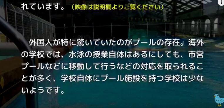 キャプチャ(日本のプール)