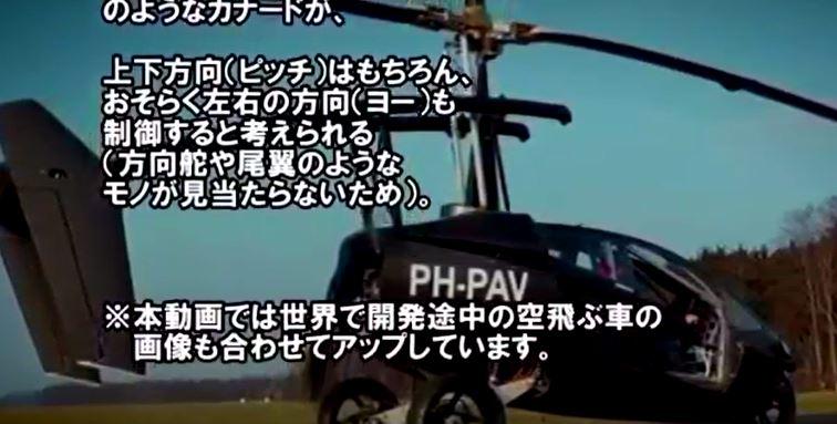 キャプチャ(空飛ぶ車)