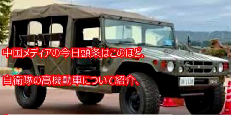 キャプチャ(自衛隊の高機動車)