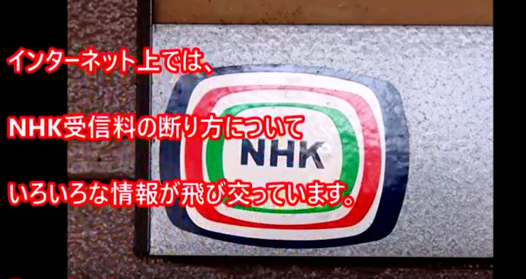 キャプチャ(NHK受信料)