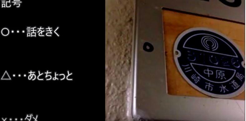 キャプチャ(玄関に記号)