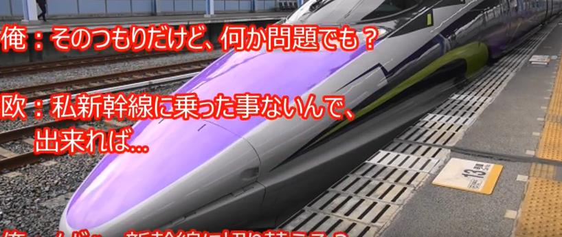 キャプチャ(凄い新幹線)