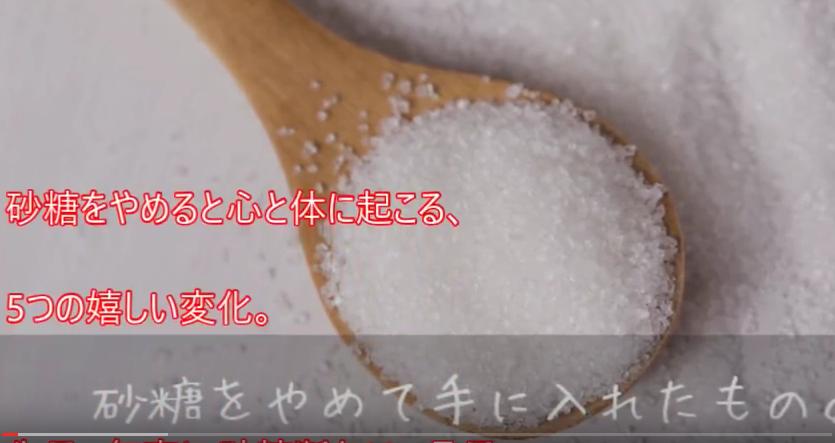 キャプチャ(5つの変化砂糖)