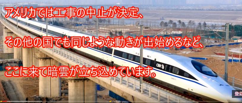 キャプチャ(中国新幹線)